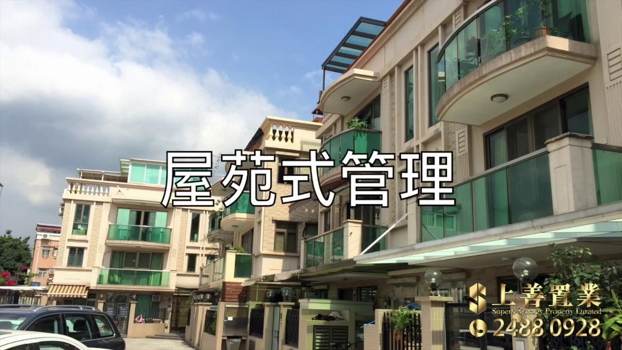 村屋睇樓王] 丹桂豪苑- 錦上路村...