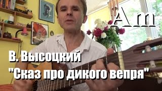 сказ Про дикого вепря, Владимир Высоцкий, кавер гитара,