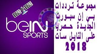 ترددات قنوات بي إن سبور الرياضية الجديدة على النايل سات 2018  New Frequency Bein Sports Nilesat
