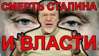 Смерть Сталина. Артемий Троицкий рекомендует