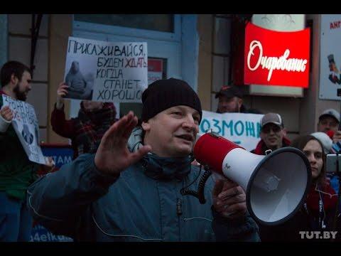 Декрет №3 отменят, - депутат Марзалюк на Марше нетунеядцев в Могилеве 15 марта