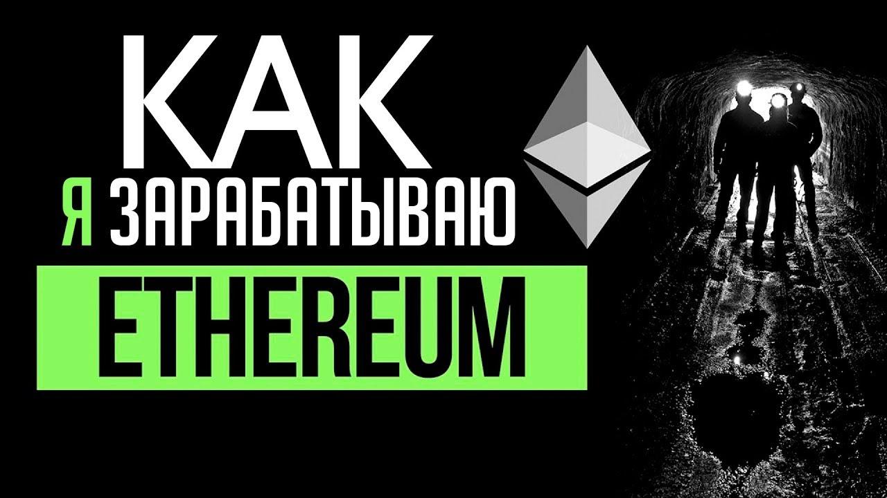 КАК Я ЗАРАБАТЫВАЮ на ETHERIUM!!! Торговля Эфириум сейчас, анализ криптовалют, новости криптовалют