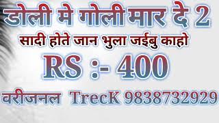 सादी कके जान भुला जईबू का हो ।। खेसारी लाल Karaoke Bhojpuri TrecK .Doli Me Goli Marde 2