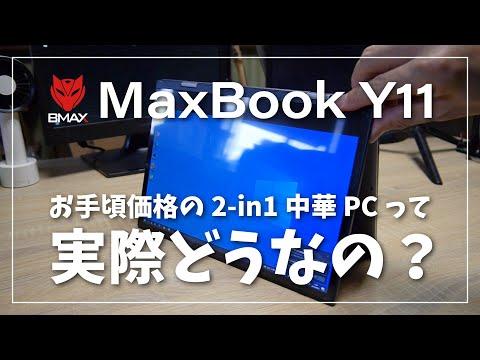 【徹底レビュー!】BMAX Y11 お手頃価格の 2-in-1 中華 PC って実際どうなの?#Banggood