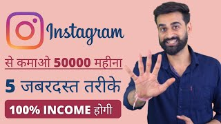 How To Make Money From Instagram | Instagram Se Paise Kaise Kamaye || Hindi
