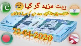 SAUDI RIYAL RATE TODAY,TODAY SAUDI RIYAL RATE,Saudi Riyal Rate Paki India Bangla Nepal, 22-4-2020,