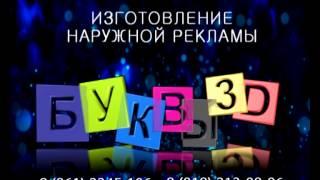 Наружная реклама Лидер-принт Краснодар(РПК Лидер Принт Краснодар., 2012-12-05T10:57:54.000Z)