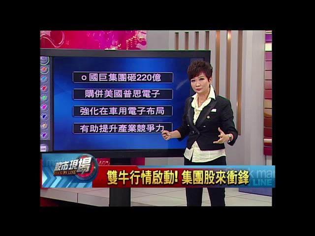【股市現場-非凡商業台鄭明娟主持】20180522part.2(李蜀芳)