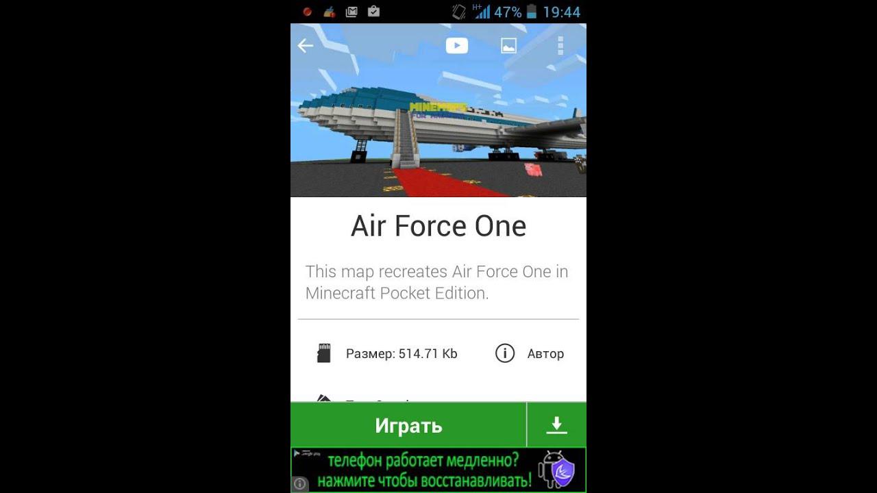 Minemaps скачать приложение - фото 6