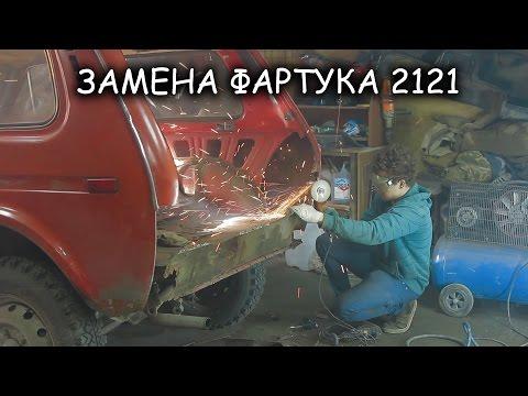 Кузовной ремонт, замена фартука на Ниве 2121[PVS]