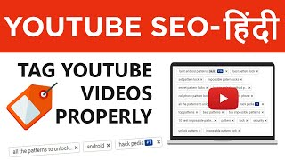 Video How To Tag YouTube Videos to Get More Views in Hindi - YouTube SEO download MP3, 3GP, MP4, WEBM, AVI, FLV Juni 2018