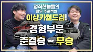 중고차 경차 파이널 우린 이녀석을 추천한다(feat,정…