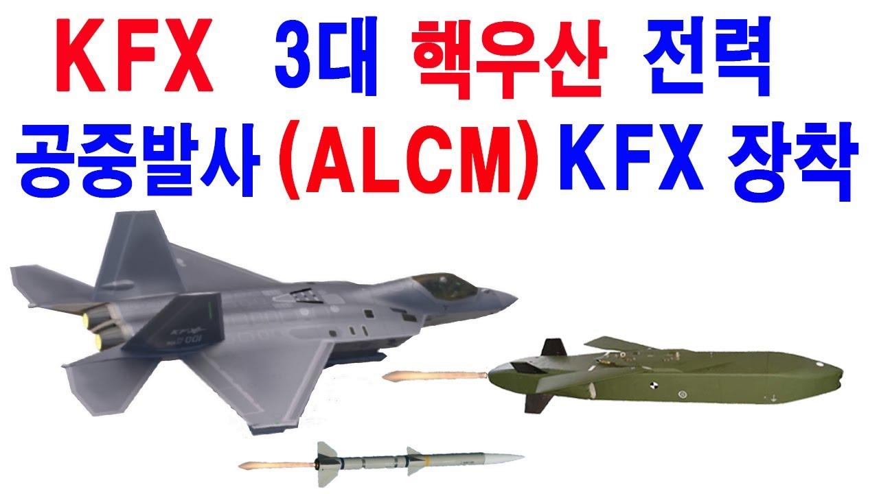 KFX 3대 핵우산 전력인 공중발사 순항미사일(ALCM) 개발중 2026년 실전 배치할 차세대전투기(KFX)에 장착할 계획입니다