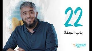 باب الجنة | فسيروا 3 مع فهد الكندري - الحلقة 22 | رمضان 2019