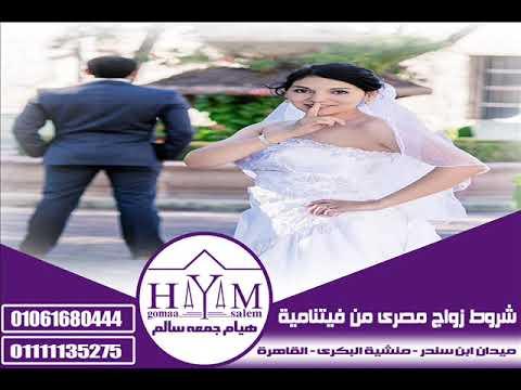 خطوات الزواج من اوروبية  –  أجرأءأت ألزوأج ألمصري  من جزأئرية