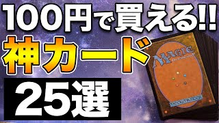 【MTG】100円で買える神カード25選!! One coin great cards