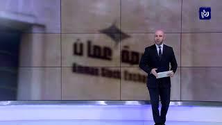 مؤشرات بورصة عمان الأسبوعية  -(13-6-2019)