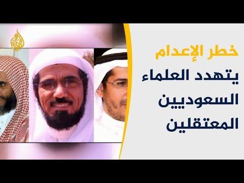 عقوبة الإعدام تهدد العودة والعمري وعوض القرني  - 16:54-2019 / 5 / 22