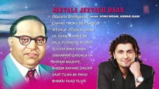 Jeevala Jeevach Daan Marathi Bheembuddh Geete B...
