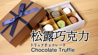 日本太太の私房菜#33: 松露巧克力 | トリュフチョコレート | Chocolate Truffle