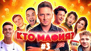 МАФИЯ #3 || ЯНГО, ВЕГАС, МАРТЫНЕНКО, ДАНТЕС, ND PRODUCTION