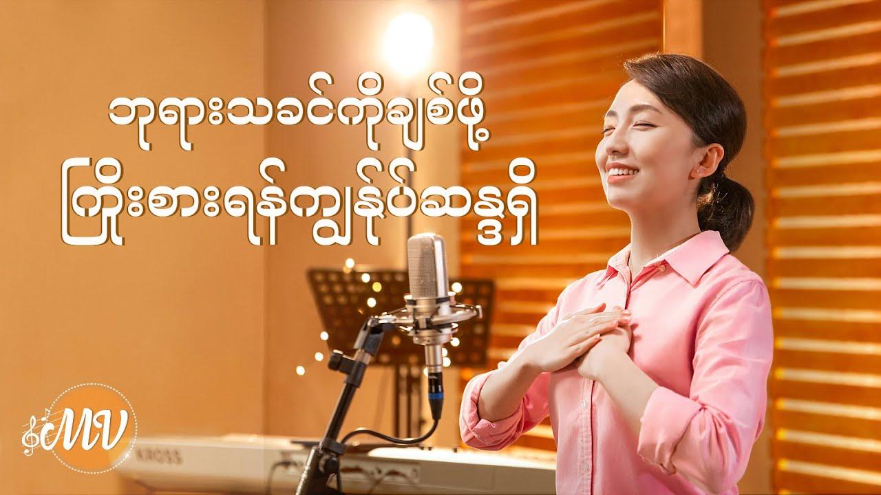 Myanmar Praise Music 2020 (ဘုရားသခင်ကိုချစ်ဖို့ ကြိုးစားရန် ကျွန်ုပ်ဆန္ဒရှိ) Chinese Gospel Song
