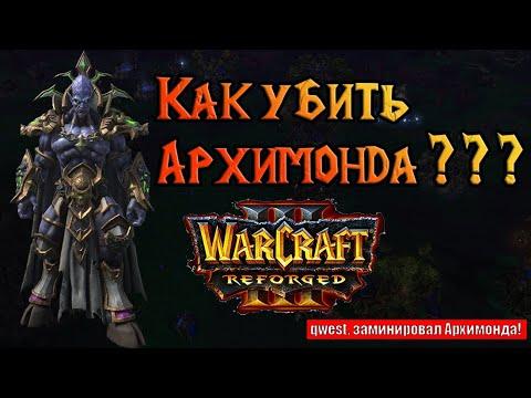 Как убить Архимонда? Warcaft 3 Reforged - Сумерки Богов! How to kill  Archimonde? Гайд!