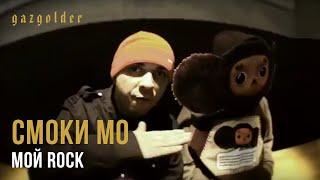 Смотреть клип Смоки Мо - Мой Rock