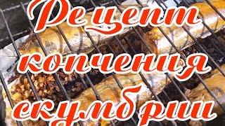 Рецепт копчения скумбрии(Рецепт копчения скумбрии Коптим на ольховой щепе на даче, перец горошком, соль по вкусу и лавровый лист,..., 2016-08-23T11:04:26.000Z)