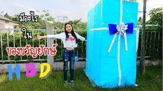อะไรอยู่ ในกล่องของขวัญยักษ์ ? พี่ใยบัวเซอร์ไพรส์วันเกิดน้อง[Biggest Surprise Box Ever & Surprise]