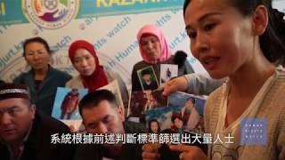 中國:新疆大規模監控如何運作