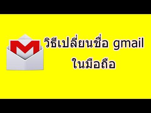 วิธีเปลี่ยนชื่อ gmail ในมือถือ