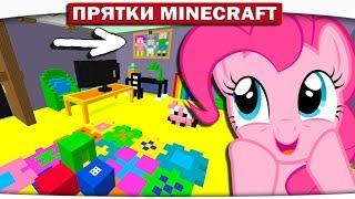 Прятки с поняшками 97 - Комната малыша 1,12 (My Little Pony Minecraft)