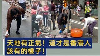 天地有正气!这才是香港人该有的样子!| CCTV