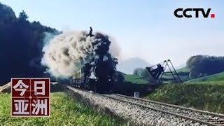 [今日亚洲]速览 惊险!极限挑战 荡秋千跳越疾驰火车| CCTV中文国际