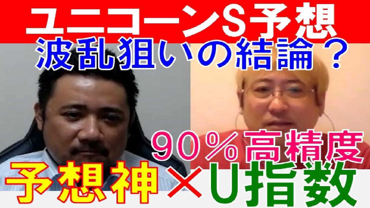 【ユニコーンステークス2021】高精度指数「U指数」×予想神「スガダイ」が導く最強馬券!