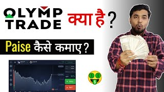 OlymTrade Kya Hai Kaise Use Kare | Olym trade Se Paise Kaise Kamaye | How To Use Olym trading App