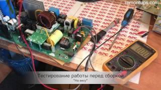 Ta'mirlash UPS 3000 - KZ zaryadlovchi APC