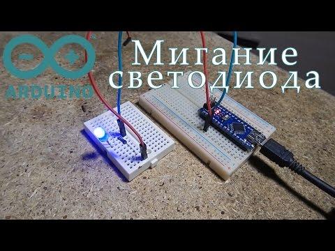 Arduino 001. Мигание светодиода.