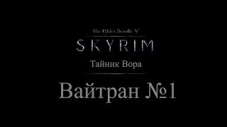 TES 5: Skyrim - Тайник вора в Вайтране