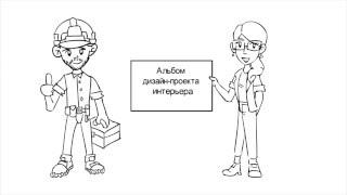 Дизайн-проект интерьера(ремонт квартиры своими руками)(Видео о ремонте квартиры своими руками, и о помощи дизайнера интерьера, как выглядит дизайн-проект интерье..., 2016-02-15T16:57:21.000Z)