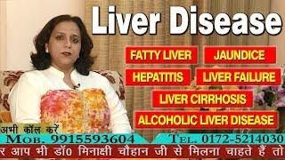 Liver Disease - Causes, Symptoms, Ayurvedic Treatment & Diet