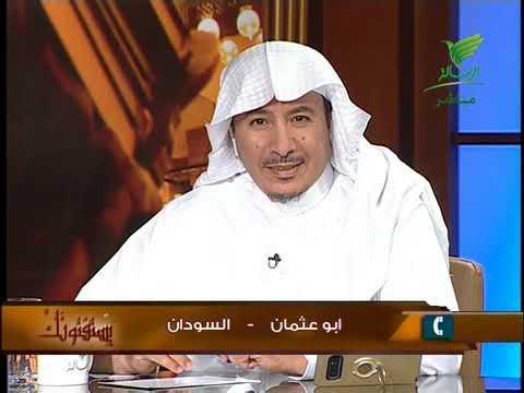 فتاوى العلماء:يستفتونك مع الشيخ د. عبدالرحمن السند الرئيس العام لهيئة الأمر بالمعروف والنهي عن المنكر