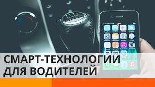 «Умные» технологии для водителей: как сэкономить время и деньги