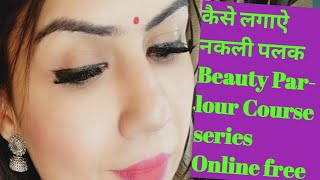 How to apply False Eyelashes For Beginners (Beauty parlour course series)class 9