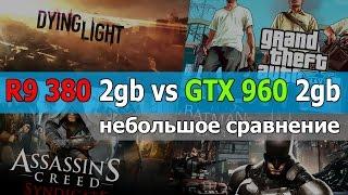 R9 380 2gb vs GTX 960 2gb - небольшое сравнение в играх