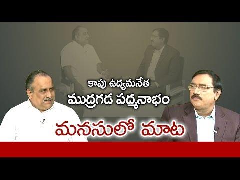 Special Interview with Kapu Leader Mudragada Padmanabham || Sakshi Manasulo Maata