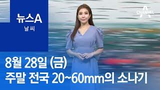 [날씨]주말 전국 20~60mm의 소나기…한낮 서울 3…