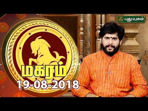 Rasi Palan | Capricorn | Makara Rasi | 19/08/2018 | Puthuyugam TV