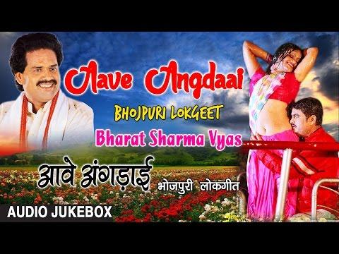 AAVE ANGDAAI | BHOJPURI LOKGEET AUDIO SONGS JUKEBOX | SINGER - BHARAT SHARMA VYAS | HAMAARBHOJPURI